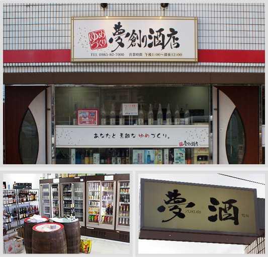宮崎の皆様に、少しでも、安くて、美味しいお酒を楽しんでもらいたい。